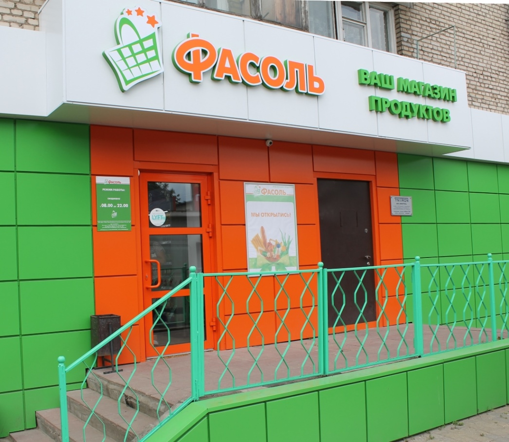 Сеть Магазинов Фасоль